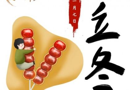 """江水初凝 看""""立冬""""藏着的中华文化"""