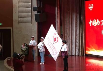 中国南丁格尔志愿护理服务总队吉林5支分队在长春成立