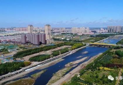 好消息!长春市通过全国水生态文明城市建设试点验收