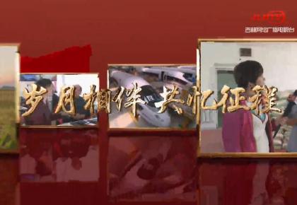 庆祝改革开放四十周年,吉林广播电视台用精彩扮靓荧屏