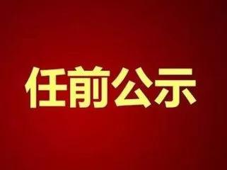 吉林省管干部任职前公示公告