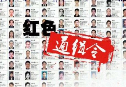 北京成功劝返一名外逃14年