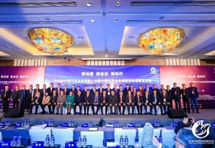 """""""2018年中国汽车企业创新大会""""和中国汽车企业创新安亭指数发布会在上海市举行"""