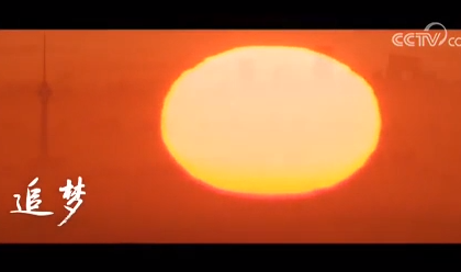 不忘初心《追梦》前行!——央视网献礼改革开放四十周年原创MV