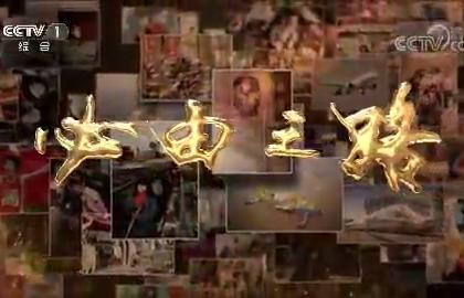 八集大型政论专题片《必由之路》第一集 历史之约