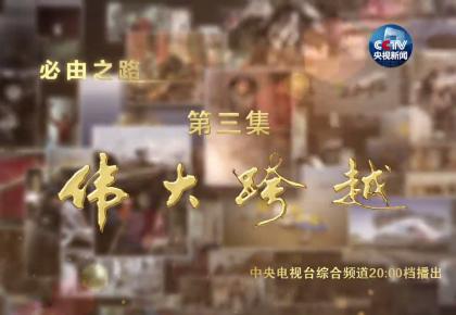 八集大型政论专题片《必由之路》今天播出第三集《伟大跨越》