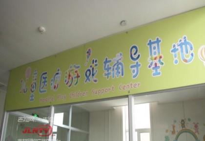 医疗与游戏结合实现快乐就诊 吉大一医院成立儿童医疗游戏辅导基地