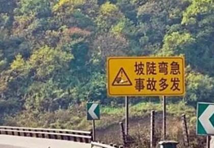 公安部公布十大事故多发长下坡路段,路过要小心!