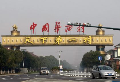 【庆祝改革开放40周年基层行·村庄篇】江苏江阴华西村:努力提升村民获得感