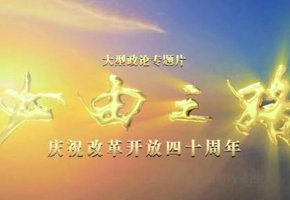 大型政论专题片《必由之路》揭示民族复兴必由之路