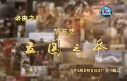 """大型政论专题片《必由之路》(五)""""立国之本""""一分钟预告"""