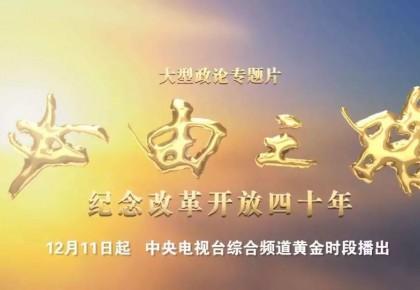 兴国之魂 ——政论专题片《必由之路》解说词(第六集)
