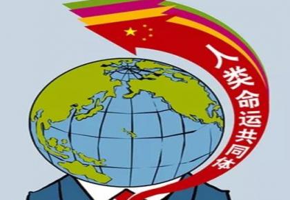 中华共同体与人类命运共同体