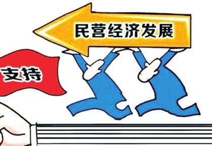 吉林:出台40条举措支持民营经济