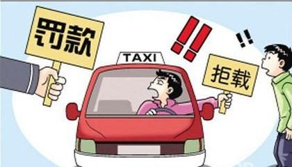 长春市交通运输局通报出租汽车投诉举报及违法案件处理情况 开展出租车综合整治