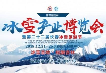 长春市向中外来宾宣传推介冰雪旅游