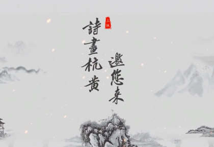 推荐丨备受瞩目的杭黄高铁明日开通 70秒领略诗画杭黄