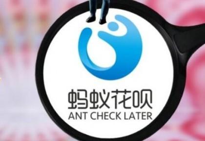 """花呗宣布推出""""春运火车票分期免息计划"""""""