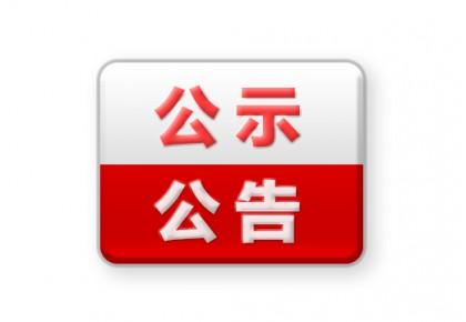 刘涛、李勇两名通化市市管干部任职前公示公告