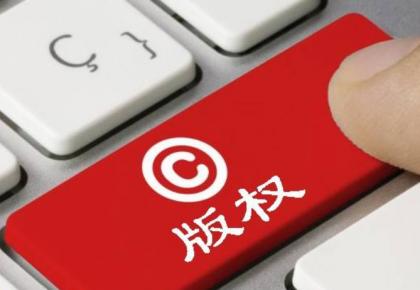 中国版权产业增加值突破6万亿元 占全国GDP比重为7.35%