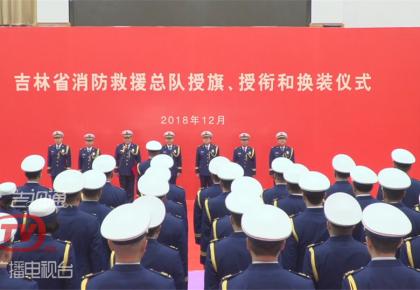 吉林省消防救援总队举行授旗、授衔和换装仪式