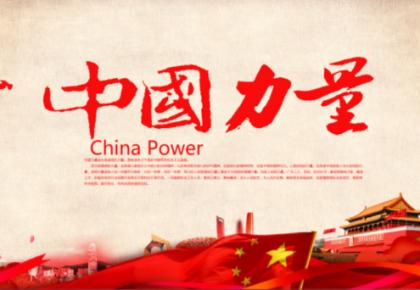 护国之剑,铸为民之盾——灾难面前彰显的中国力量、中国速度和中国精神