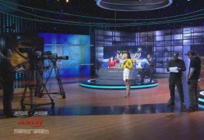 《逐梦2019》吉林卫视跨年直播准备就绪