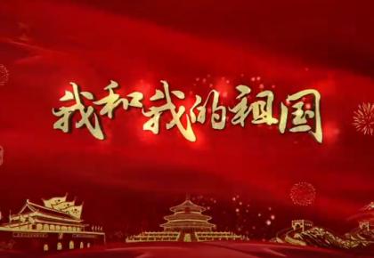 """【我和我的祖国】哈尔滨工程大学师生登上""""雪舰""""向祖国表白"""