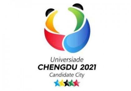 喜报!成都申办2021年世界大运会成功!
