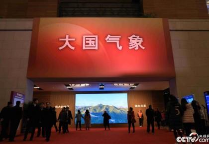 【伟大的变革——庆祝改革开放40周年大型展览之二十六】大国气象:科技创新支撑强国梦