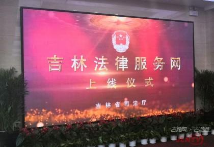 吉林法律服务网正式上线运营