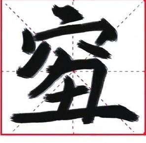 """2018年度漢字""""窮+丑""""上熱搜,專家:網絡自造字沒有收錄意義"""
