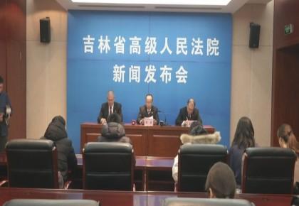 省法院出台两个《意见》 服务保障www.yabet19.net高质量发展