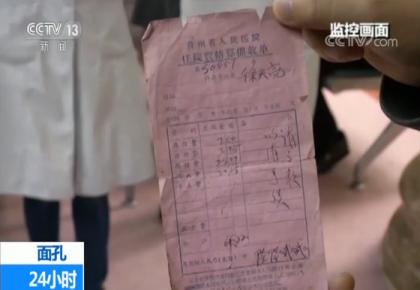 七旬老人补缴46年前的医疗费:不愿人生有未清的账