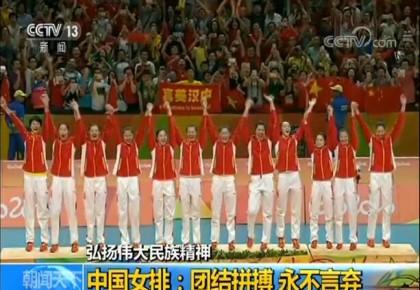 【弘扬伟大民族精神】中国女排:团结拼搏 永不言弃