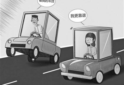 女司机更容易出事故?数据可不是这样说的!