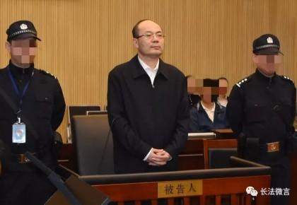 吉林省人民政府原党组成员、秘书长刘喜杰受贿案一审公开宣判