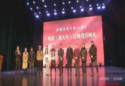 電影《黃大年》吉林省首映式在吉林大學舉行