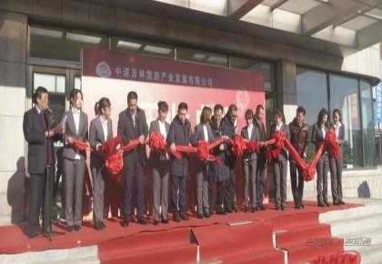 交通+旅游|中道吉林旅游產業發展有限公司正式成立