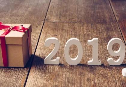 2019年这些新变化你都知道吗?工资、社保、假期……事关你的钱袋子!