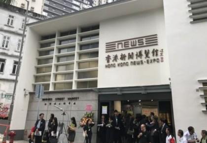 亚洲首间新闻博览馆12月底在香港开幕