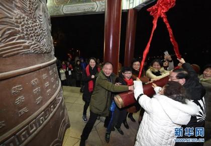 南京市民撞钟迎新年