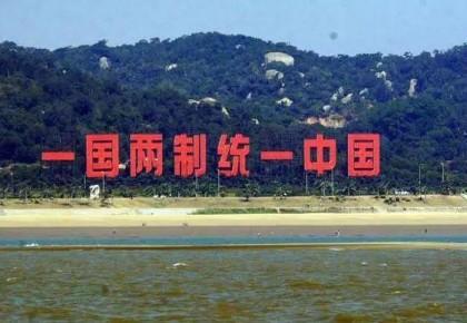 人民日报评论员:国家强大、民族复兴、两岸统一是历史大势 ——二论学习贯彻习近平总书记在《告台湾同胞书》发表四十周年纪念会重要讲话