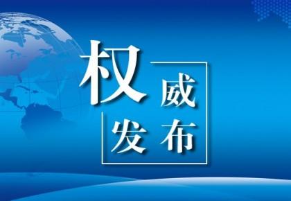 (受权发布)中共中央办公厅印发《中国共产党纪律检查机关监督执纪工作规则》