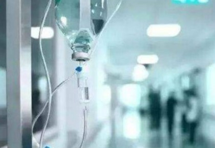 吉林省11家医院取消成人普通门诊输液,不包括急诊和儿科门诊!