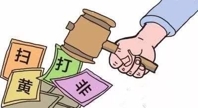 """扫除文化垃圾 创造清朗空间——2018年""""扫黄打非""""工作综述"""