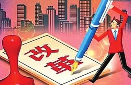 国办印发通知 推广第二批支持创新相关改革举措