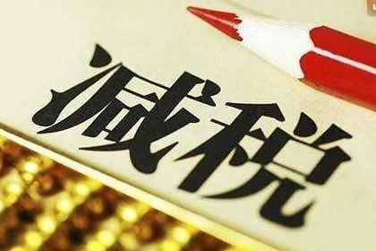 【福利】好消息!国务院新年发6000亿元大礼包:这类企业最受益!
