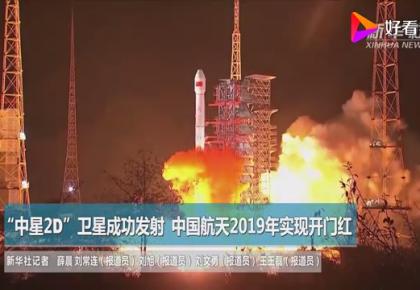 视频来了!中国航天2019年的首次发射实现开门红