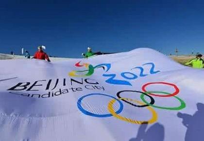 冬奥场馆2020年基本完工 今年下半年发布吉祥物